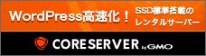 次世代レンタルサーバー CORESERVER
